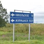 Знак поворота на Никольское шоссе