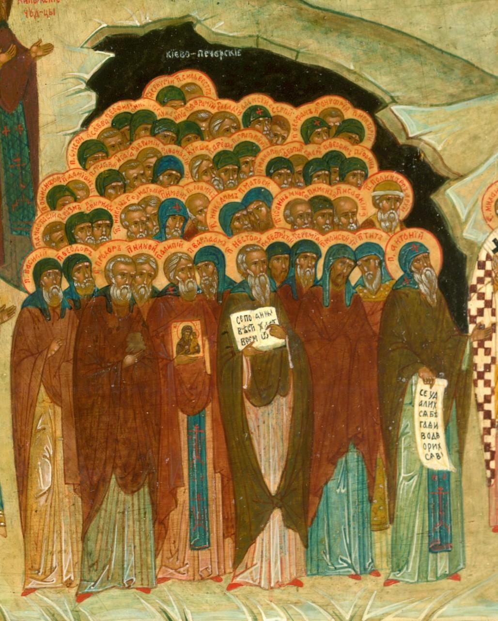 Памяти Собора всех преподобных Киево-Печерских