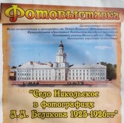 Выставка А.А. Беликова и другие события города Никольское в прошедшем 2013 году