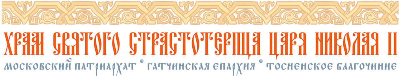 Храм святого страстотерпца царя Николая II в городе Никольское
